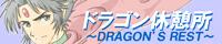 DRAGON休憩所